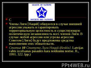С С Члены Лиги [Наций] обязуются в случае внешней агрессии уважать и гарантирова