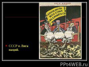 СССР и Лига наций. СССР и Лига наций.