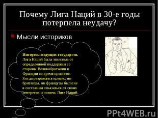 Мысли историков Мысли историков