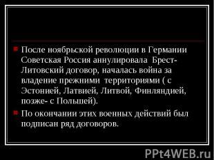 После ноябрьской революции в Германии Советская Россия аннулировала Брест-Литовс