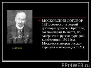 МОСКОВСКИЙ ДОГОВОР 1921, советско-турецкий договор о дружбе и братстве, заключен