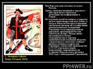 Вне Версальской системы осталась Россия. Вне Версальской системы осталась Россия