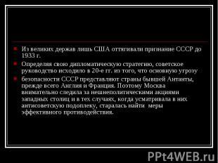 Из великих держав лишь США оттягивали признание СССР до 1933 г. Из великих держа