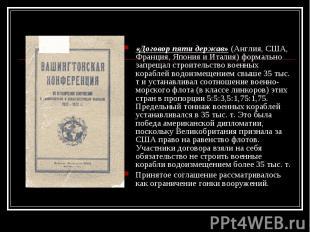 «Договор пяти держав» (Англия, США, Франция, Япония и Италия) формально запрещал