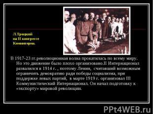 В 1917-23 гг.революционная волна прокатилась по всему миру. Но это движение было