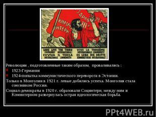 Революции , подготовленные таким образом, проваливались : Революции , подготовле