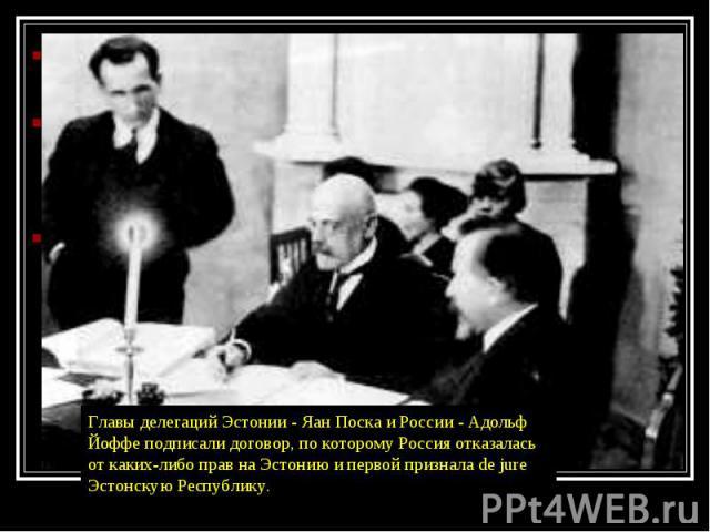 Еще летом 1919 года Совнарком Советской России обратился к правительству Эстонии с предложением о мирных переговорах, принятым только после провала второго наступления армии Юденича на Петроград. Еще летом 1919 года Совнарком Советской России обрати…