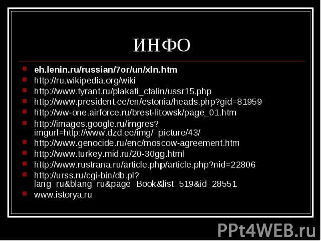 eh.lenin.ru/russian/7or/un/xln.htm eh.lenin.ru/russian/7or/un/xln.htm http://ru.wikipedia.org/wiki http://www.tyrant.ru/plakati_ctalin/ussr15.php http://www.president.ee/en/estonia/heads.php?gid=81959 http://ww-one.airforce.ru/brest-litowsk/page_01.…