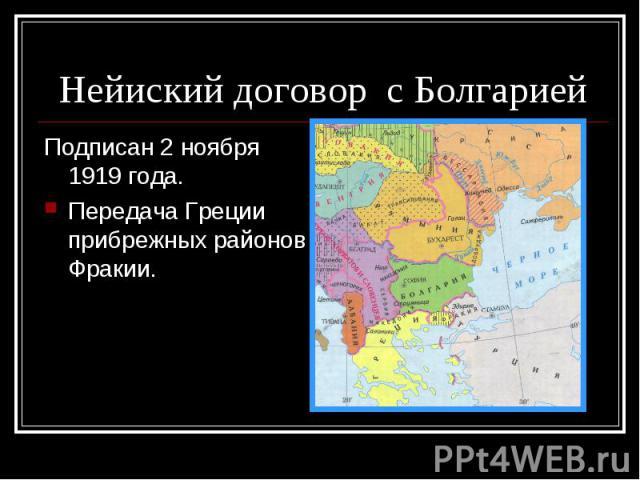 Подписан 2 ноября 1919 года. Подписан 2 ноября 1919 года. Передача Греции прибрежных районов Фракии.