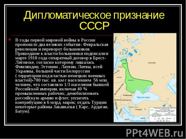 В годы первой мировой войны в России произошло два великих события- Февральская революция и переворот большевиков. Пришедшие к власти большевики подписали в марте 1918 года сепаратный договор в Брест- Литовске, согласно которому лишалась Финляндии, …