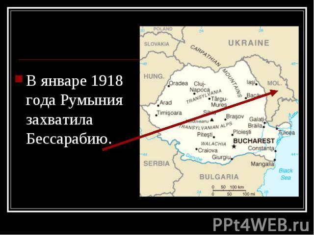 В январе 1918 года Румыния захватила Бессарабию. В январе 1918 года Румыния захватила Бессарабию.