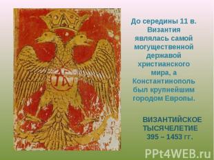 До середины 11 в. Византия являлась самой могущественной державой христианского