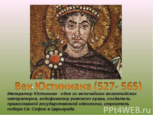 Император Юстиниан - один из величайших византийских императоров, кодификатор римского права, создатель православной государственной идеологии, строитель собора Св. Софии в Царьграде. Император Юстиниан - один из величайших византийских императоров,…