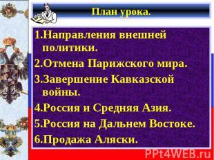1.Направления внешней политики. 1.Направления внешней политики. 2.Отмена Парижск