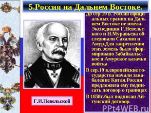 До сер.19 в. Россия офици-альных границ на Даль нем Востоке не имела. Экспедиции
