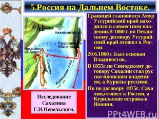 Границей становился Амур Уссурийский край нахо-дился в совместном вла-дении.В 18