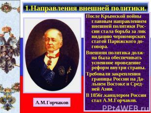 После Крымской войны главным направлением внешней политики Рос-сии стала борьба