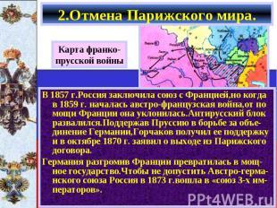 В 1857 г.Россия заключила союз с Францией,но когда в 1859 г. началась австро-фра