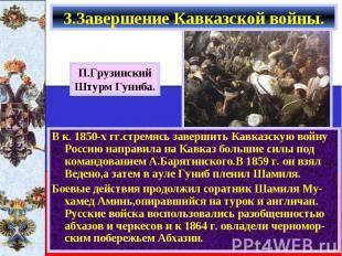 В к. 1850-х гг.стремясь завершить Кавказскую войну Россию направила на Кавказ бо