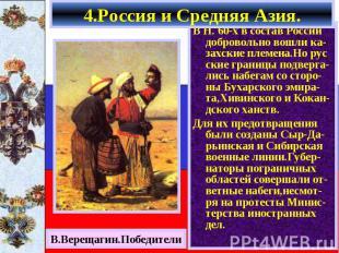 В Н. 60-х в состав России добровольно вошли ка-захские племена.Но рус ские грани