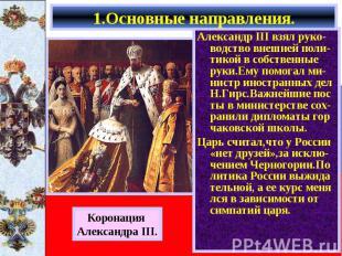 Александр III взял руко-водство внешней поли-тикой в собственные руки.Ему помога