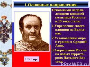 Основными направ-лениями внешней политики России в к.19 века стали: Основными на