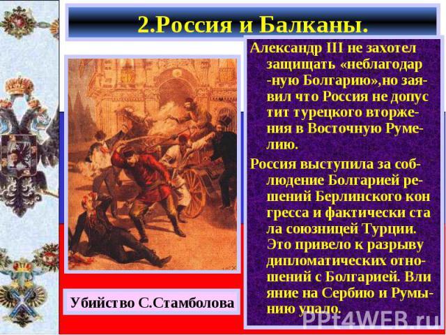 Александр начал давить на Баттенберга и тот стал врагом России.В 1885 г. Сербия объявила Болгарии войну но вме-шательство Австрии и России остановило кон-фликт. Александр начал давить на Баттенберга и тот стал врагом России.В 1885 г. Сербия объявила…