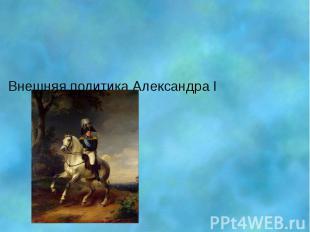 Внешняя политика Александра I