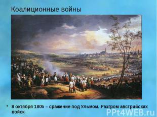 Коалиционные войны 8 октября 1805 – сражение под Ульмом. Разгром австрийских вой