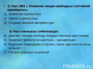 3) Указ 1801 г. Позволял лицам свободных состояний приобретать: 3) Указ 1801 г.