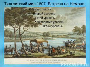 Тильзитский мир 1807. Встреча на Немане.
