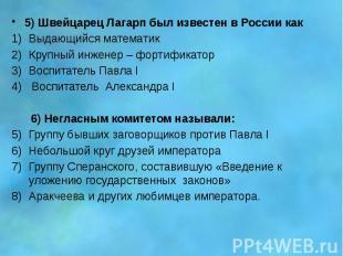 5) Швейцарец Лагарп был известен в России как 5) Швейцарец Лагарп был известен в