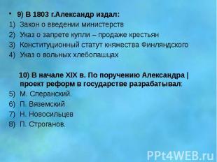9) В 1803 г.Александр издал: 9) В 1803 г.Александр издал: Закон о введении минис