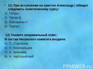 11) При вступлении на престол Александр | обещал следовать политическому курсу: