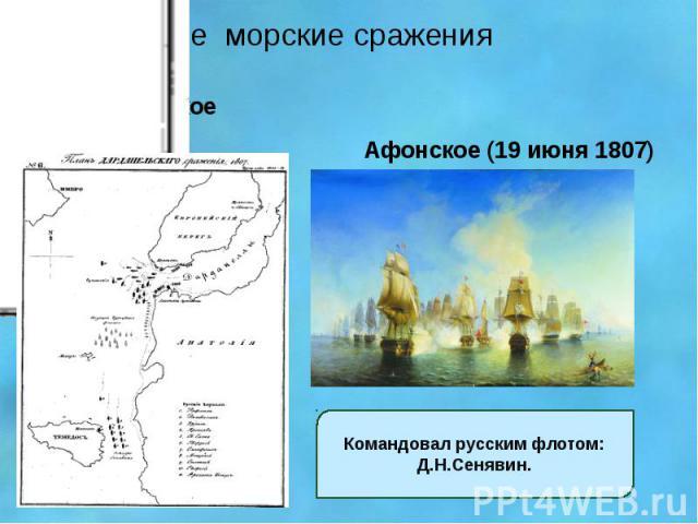 Крупнейшие морские сражения Дарданелльское (10 мая 1807)
