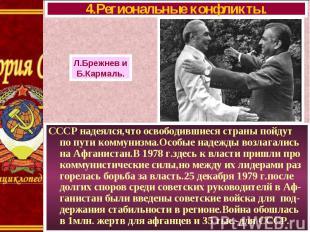 СССР надеялся,что освободившиеся страны пойдут по пути коммунизма.Особые надежды