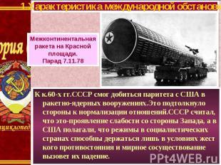 К к.60-х гг.СССР смог добиться паритета с США в ракетно-ядерных вооружениях.Это