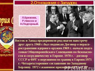 Восток и Запад предприняли ряд шагов навстречу друг другу.1968 г.был подписан До