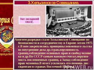 Апогеем разрядки стало Хельсинское Совещание по безопасности и сотрудничеству в