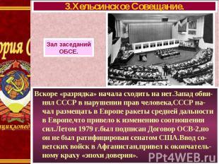Вскоре «разрядка» начала сходить на нет.Запад обви-нял СССР в нарушении прав чел