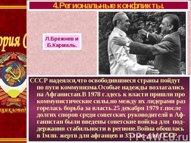 СССР надеялся,что освободившиеся страны пойдут по пути коммунизма.Особые надежды возлагались на Афганистан.В 1978 г.здесь к власти пришли про коммунистические силы,но между их лидерами раз горелась борьба за власть.25 декабря 1979 г.после долгих спо…