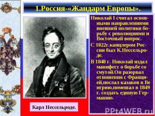 Николай I считал основ-ными направлениями внешней политики бо-рьбу с революциями