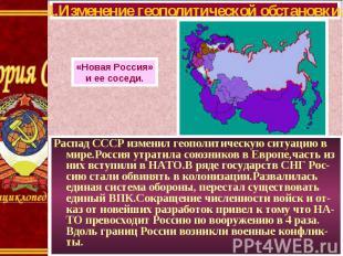 Распад СССР изменил геополитическую ситуацию в мире.Россия утратила союзников в