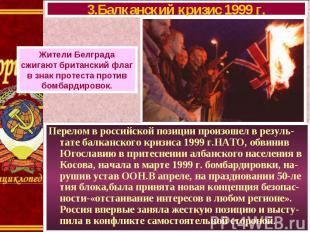Перелом в российской позиции произошел в резуль-тате балканского кризиса 1999 г.