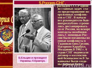 С распадом СССР одной из главных задач ста-ло предотвращение во-оруженных конфли