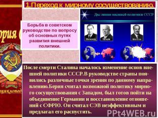 После смерти Сталина началось изменение основ вне-шней политики СССР.В руководст