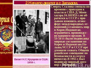 Смерть Сталина совпала по времени с приходом к власти в США Д.Эйзен-хауэра.16.10