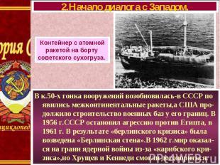 В к.50-х гонка вооружений возобновилась-в СССР по явились межконтинентальные рак