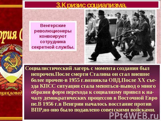 Социалистический лагерь с момента создания был непрочен.После смерти Сталина он стал внешне более прочен-в 1955 г.возникла ОВД.После XX съе- зда КПСС ситуация стала меняться-вывод о много образии форм перехода к социализму привел к на-чалу демократи…