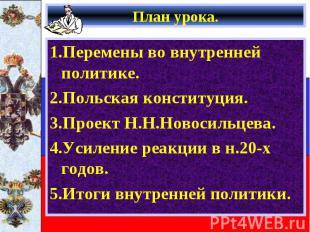 1.Перемены во внутренней политике. 1.Перемены во внутренней политике. 2.Польская